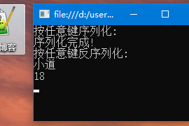 C# 序列化Serializable和反序列化NonSerialized